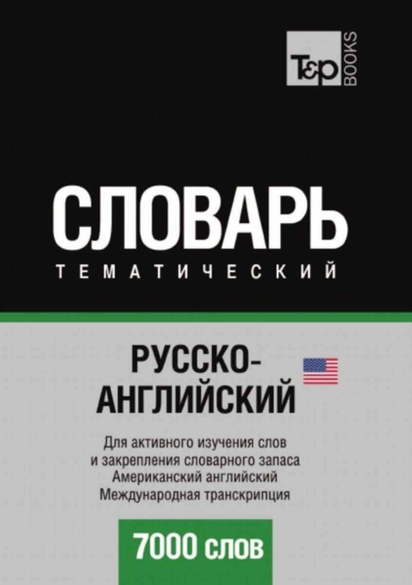 Russko-Anglijskij Us Tematicheskij Slovar' - 7000 Slov - American English Vocabulary for Russian Speakers
