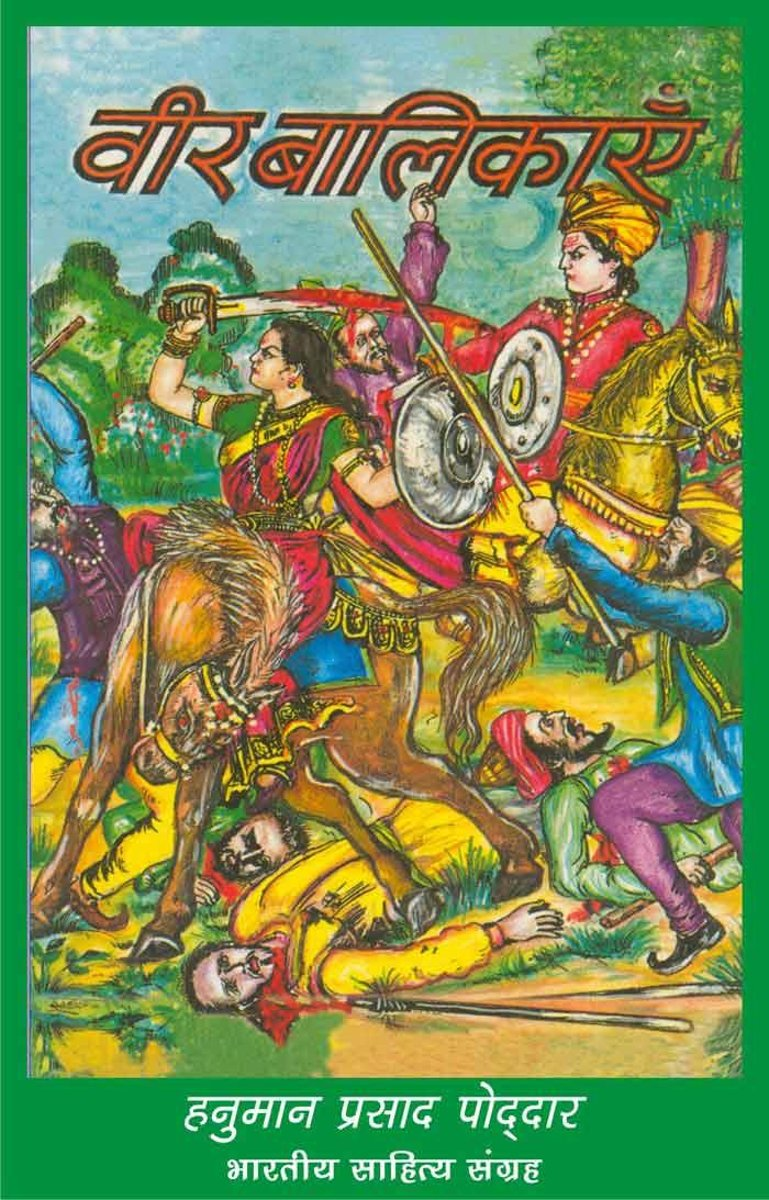 Veer Balikayen (Hindi Stories)