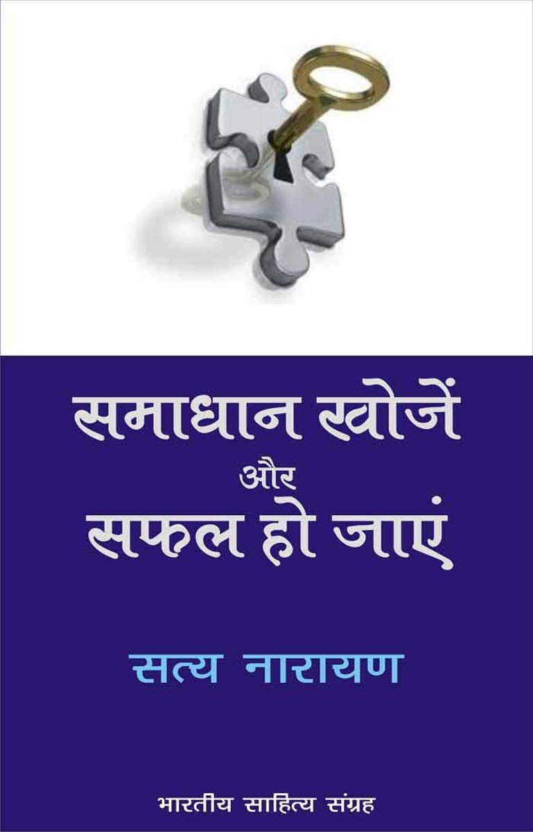 Samaadhaan Khojen Aur Safal Ho Jaayen (Hindi Self-help)