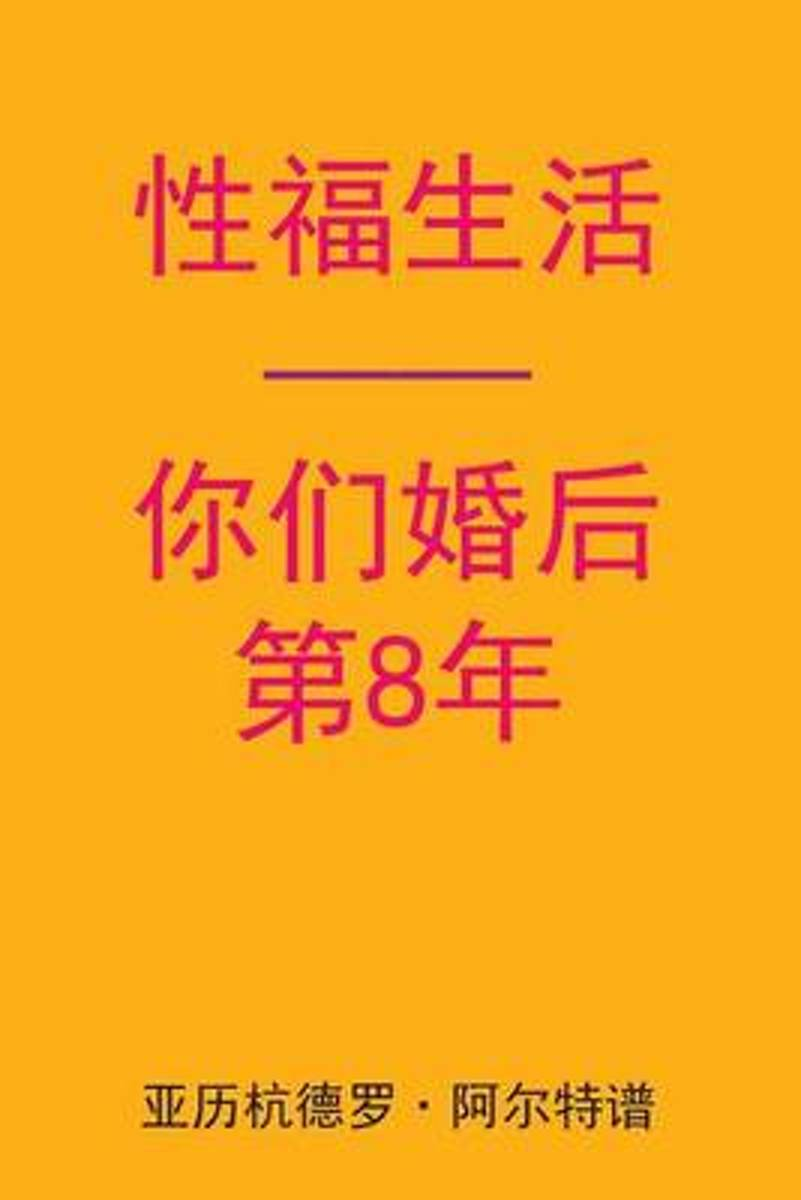 Sex After Your 8th Anniversary (Chinese Edition)