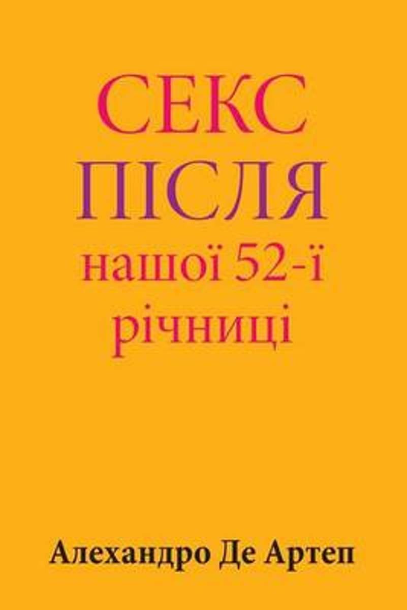 Sex After Our 52nd Anniversary (Ukrainian Edition)