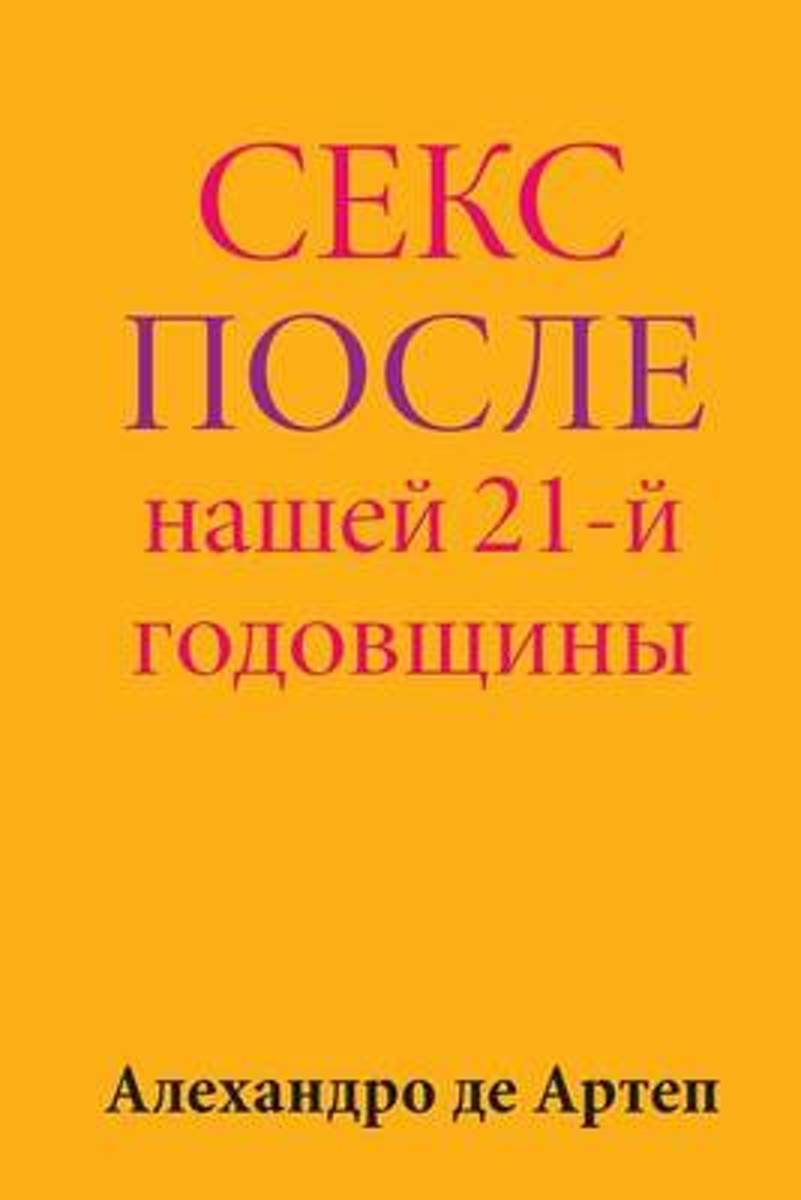 Sex After Our 21st Anniversary (Russian Edition)