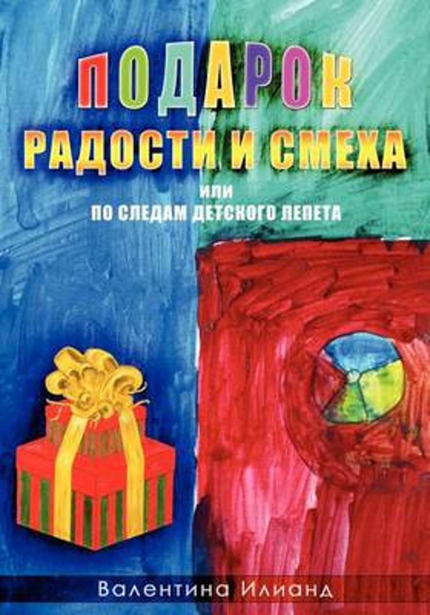 The Gift of Joy and Laughter - Podarok Radosti I Smeha (in Russian Language)