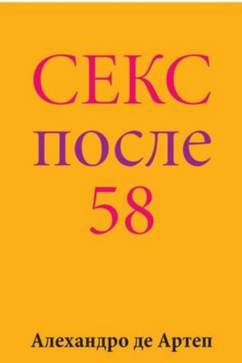 Sex After 58 (Russian Edition)