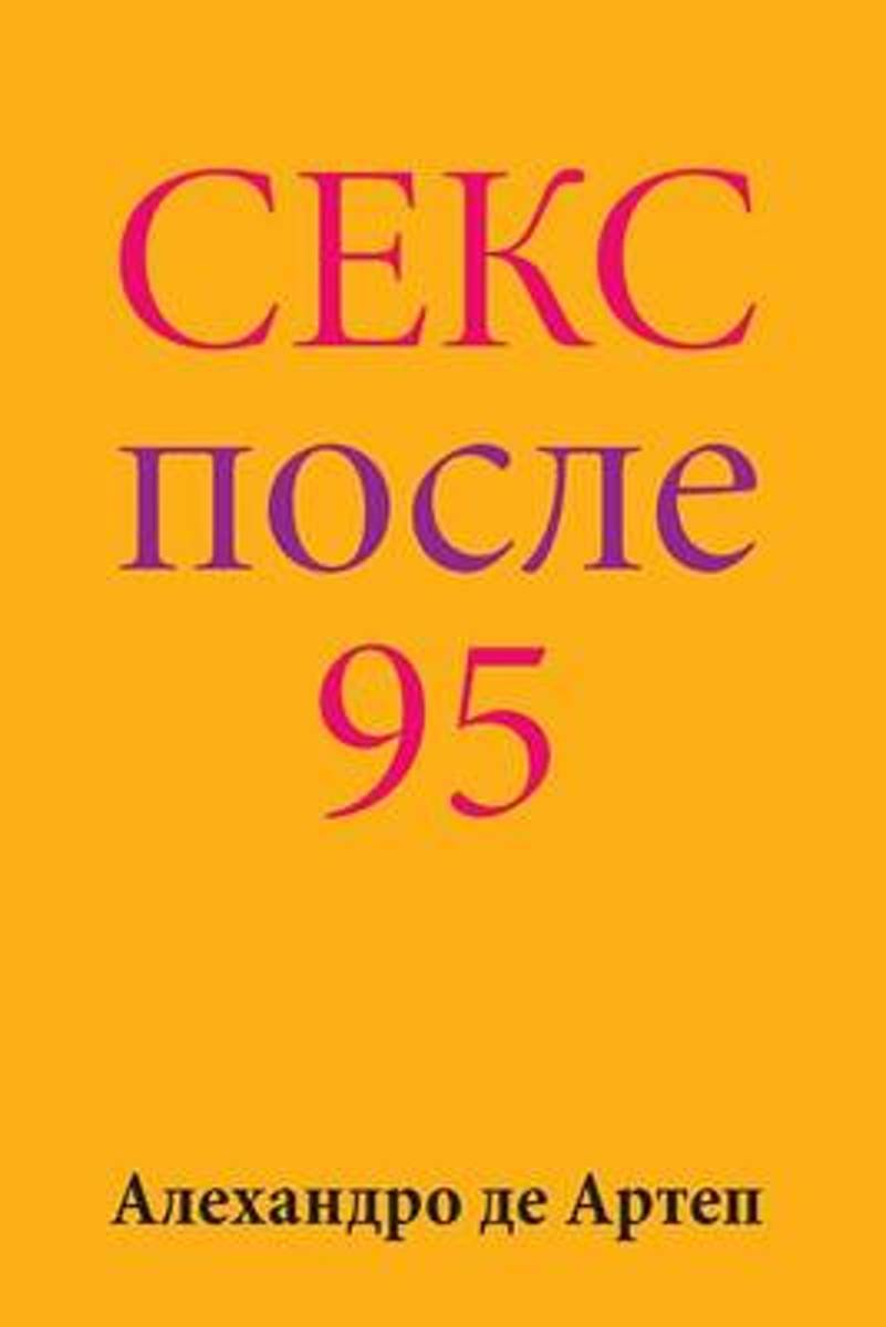 Sex After 95 (Russian Edition)