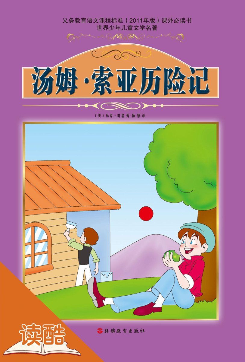 The Adventures of Tom Sawyer (Ducool Fine Proofreaded and Translated Edition)