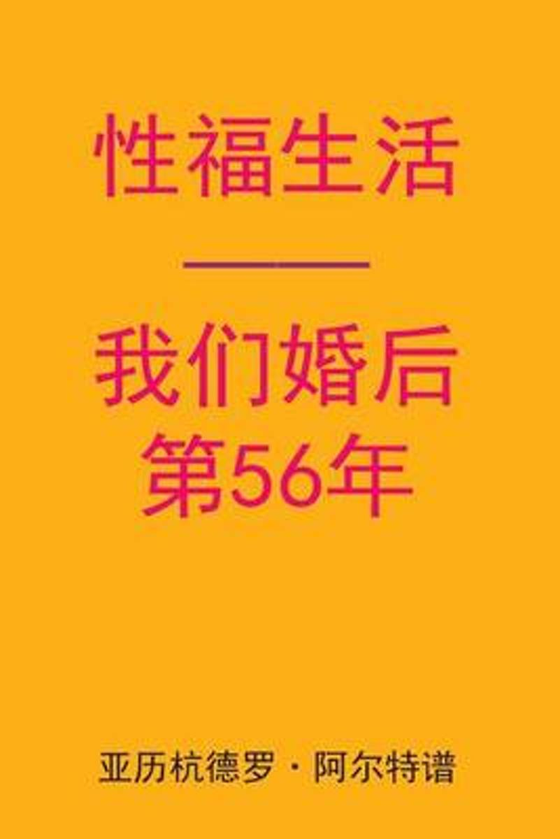 Sex After Our 56th Anniversary (Chinese Edition)