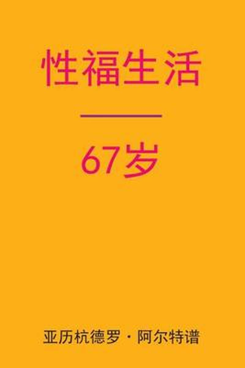 Sex After 67 (Chinese Edition)