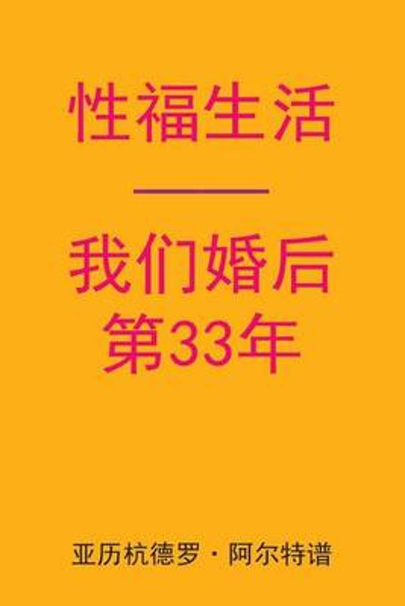 Sex After Our 33rd Anniversary (Chinese Edition)