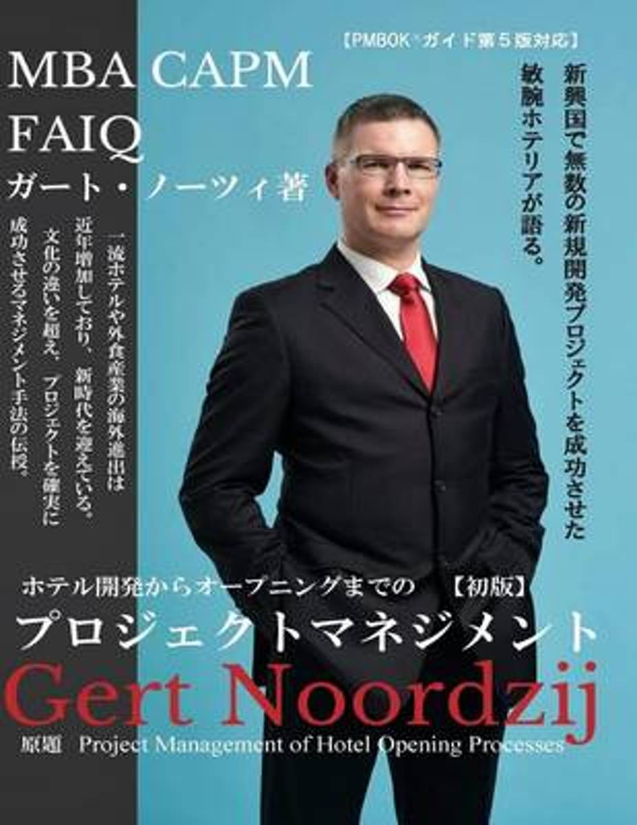 Project Management of Hotel Opening Processes (Japanese Version)
