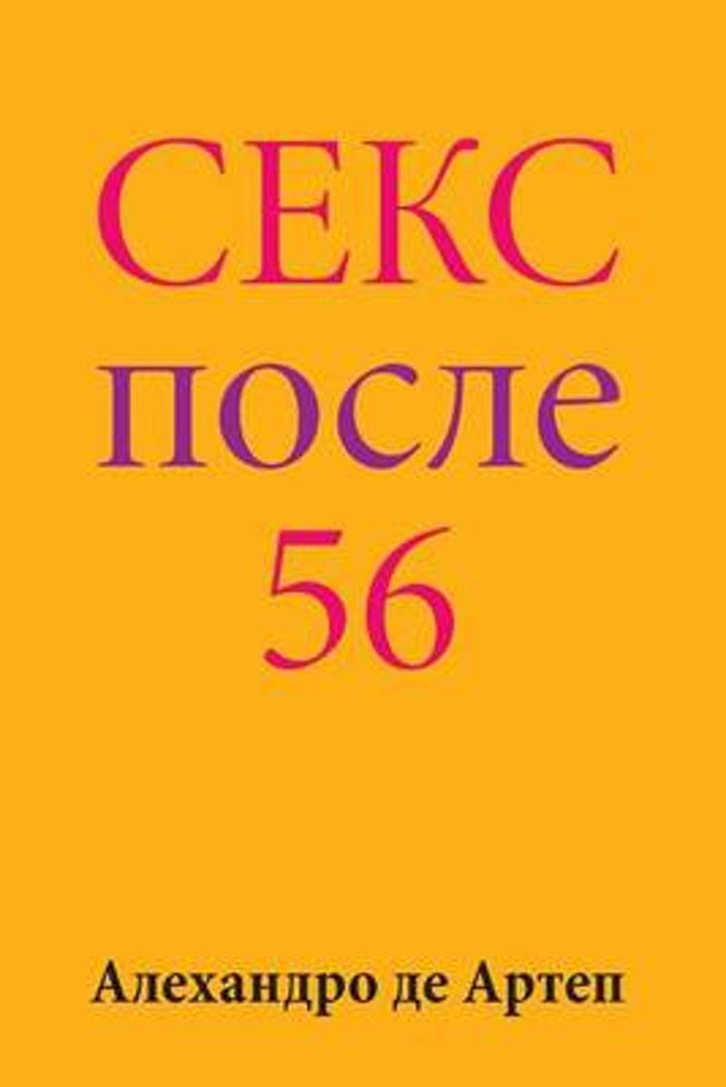 Sex After 56 (Russian Edition)