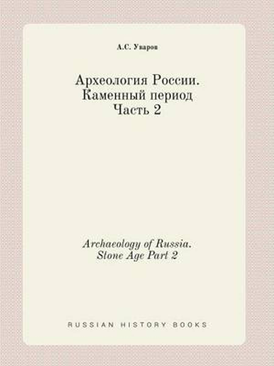 Archaeology of Russia. Stone Age Part 2