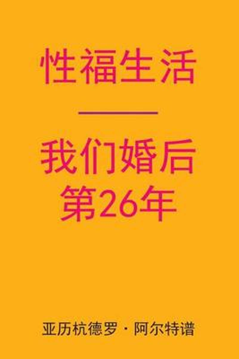Sex After Our 26th Anniversary (Chinese Edition)