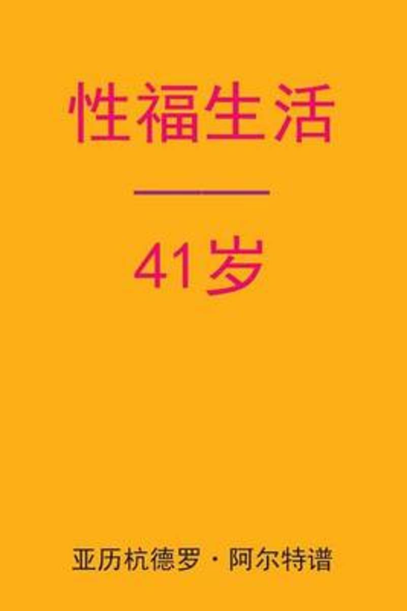Sex After 41 (Chinese Edition)