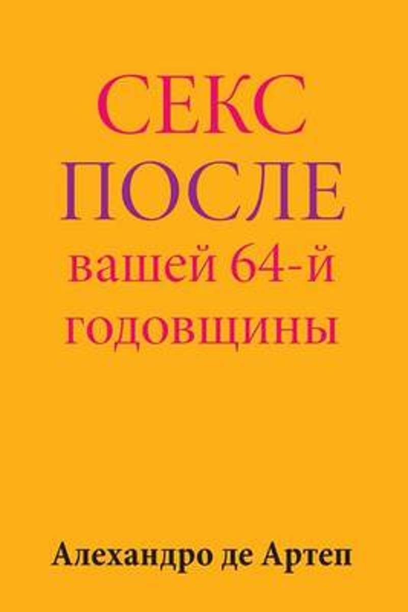 Sex After Your 64th Anniversary (Russian Edition)