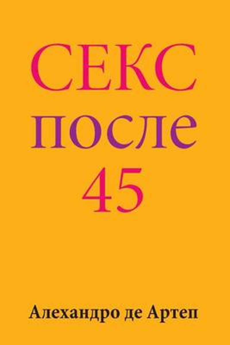 Sex After 45 (Russian Edition)