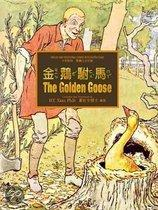 The Golden Goose, English to Chinese Etranslation 02