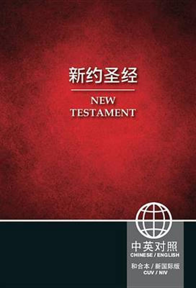 CUV (Simplified Script), NIV, Chinese/English Bilingual New Testament, Paperback, Red