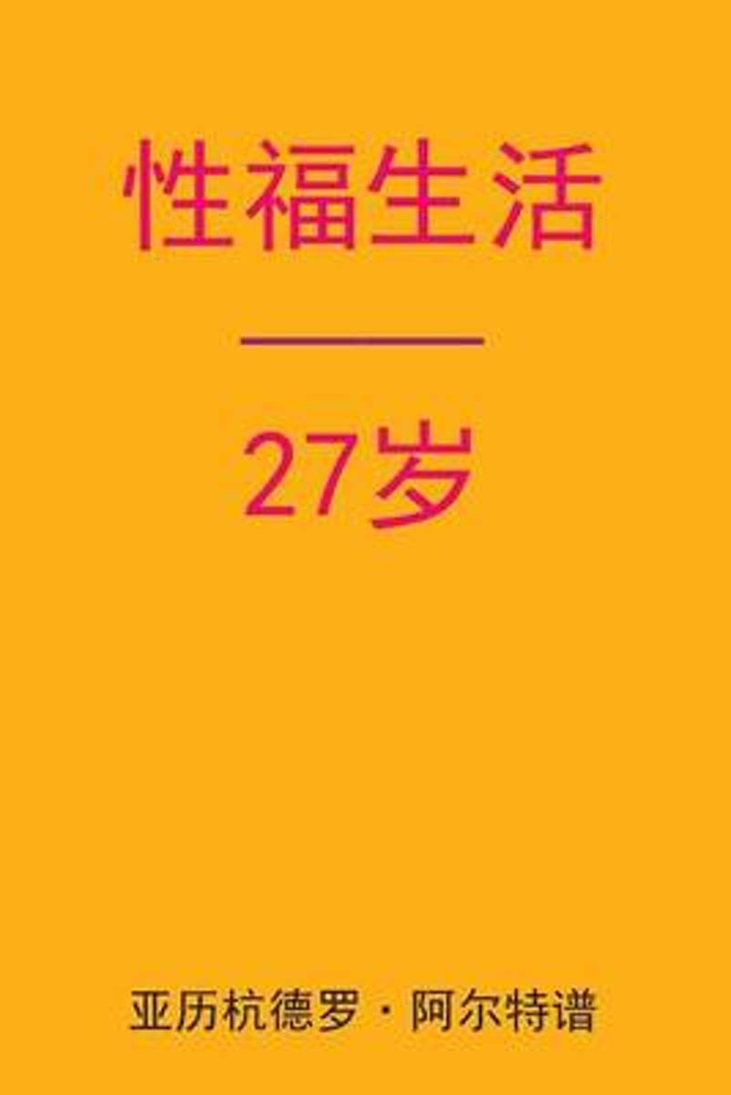 Sex After 27 (Chinese Edition)
