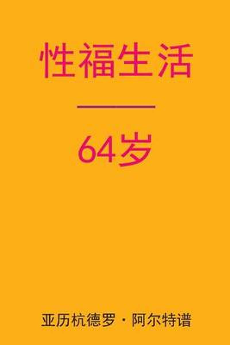 Sex After 64 (Chinese Edition)
