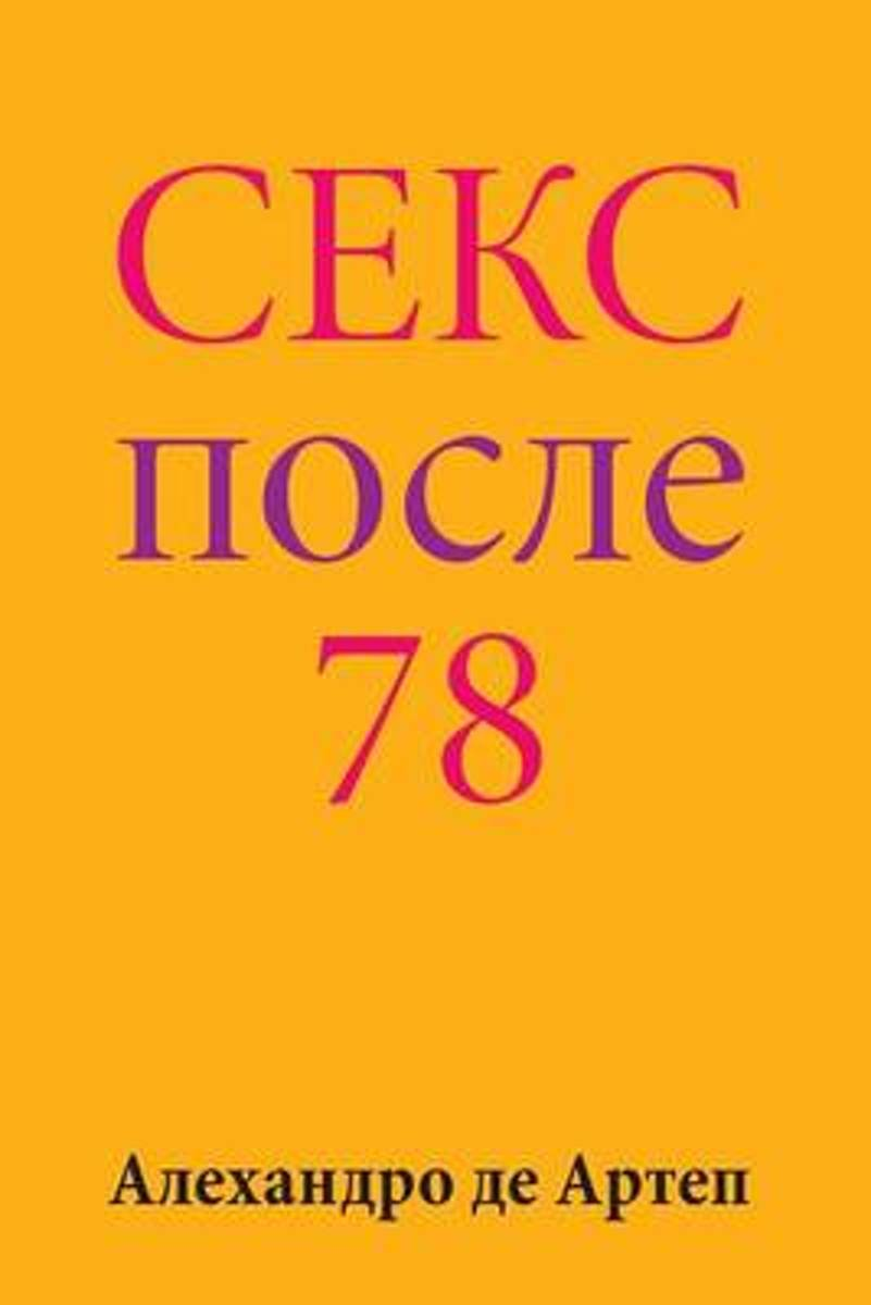 Sex After 78 (Russian Edition)