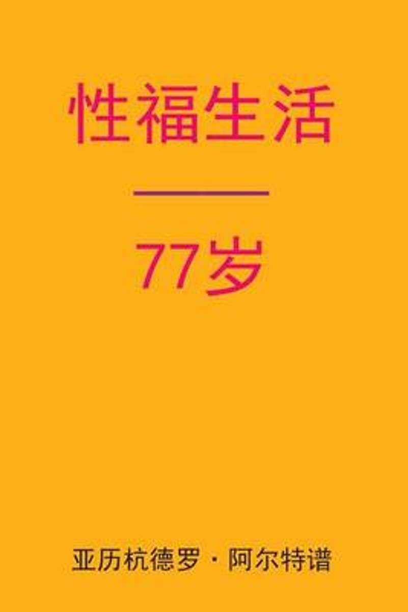 Sex After 77 (Chinese Edition)