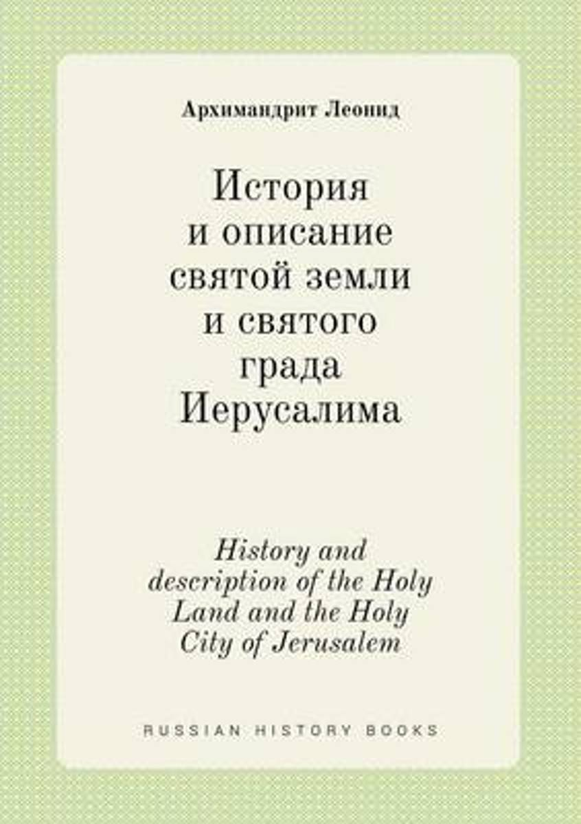 History and Description of the Holy Land and the Holy City of Jerusalem