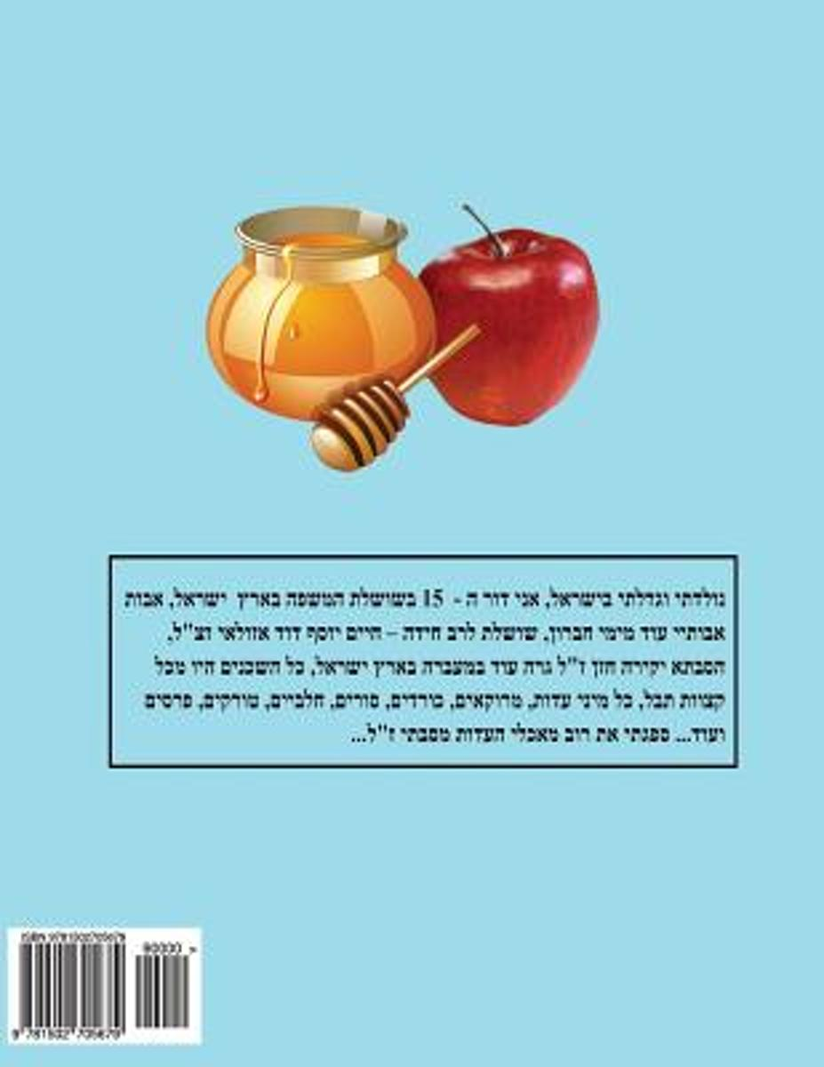 Hebrew Book - Pearl of the Jewish Holidays