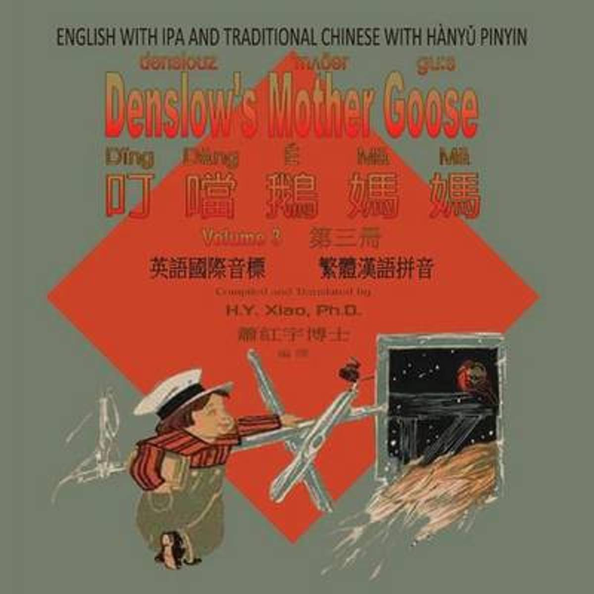 Denslow's Mother Goose, Volume 3 (Traditional Chinese)