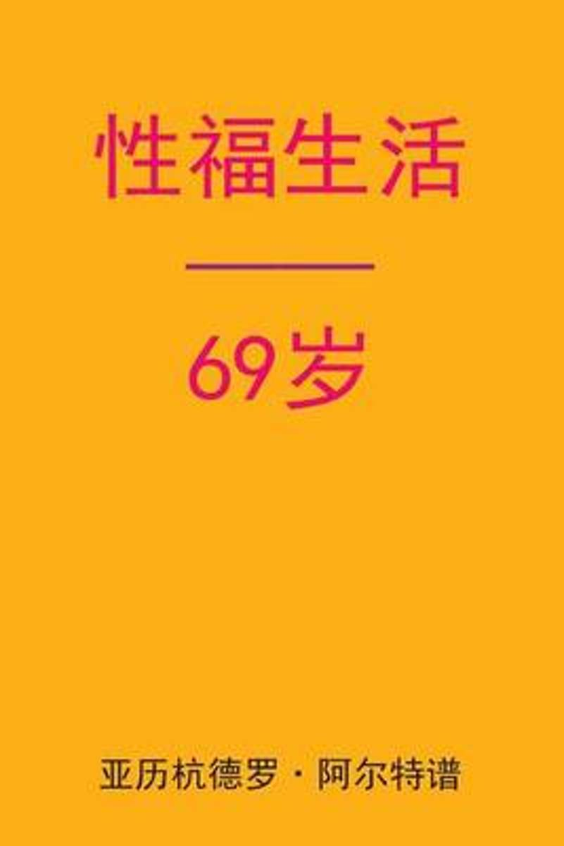 Sex After 69 (Chinese Edition)