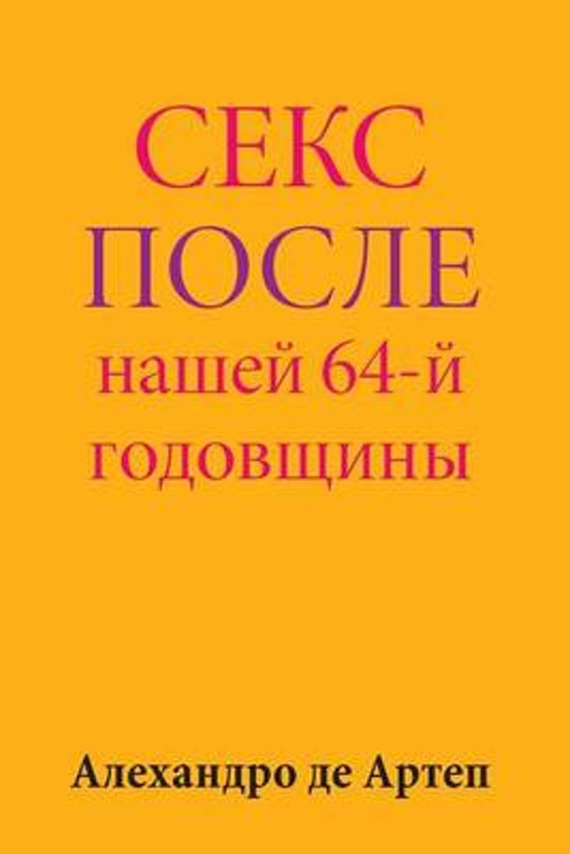 Sex After Our 64th Anniversary (Russian Edition)